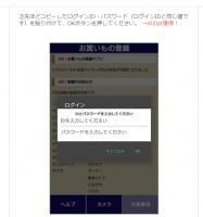 お買いもの登録アプリ ログイン