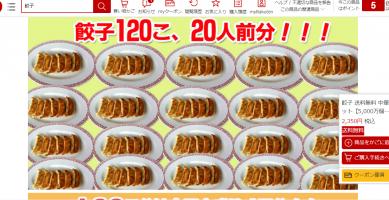 餃子120個