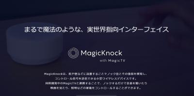 MagicKnock