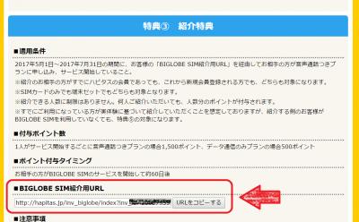 ハピタス ビッグローブ 紹介URL