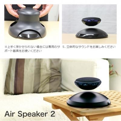 Air Speaker2