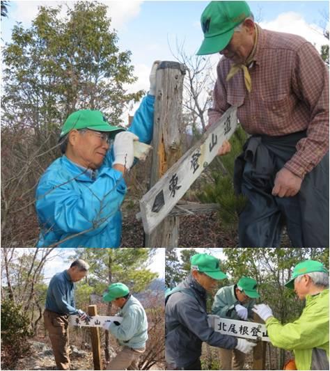八木山自然の会2・標柱