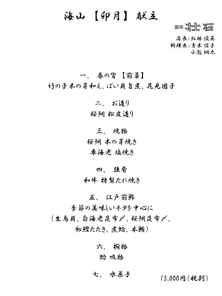 201704海山献立v1