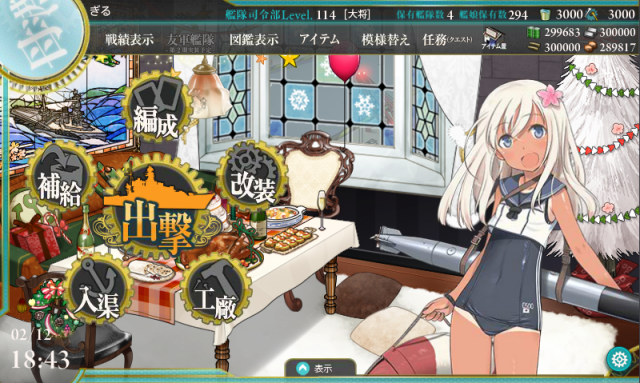 kancolle_20170212-184350657.png