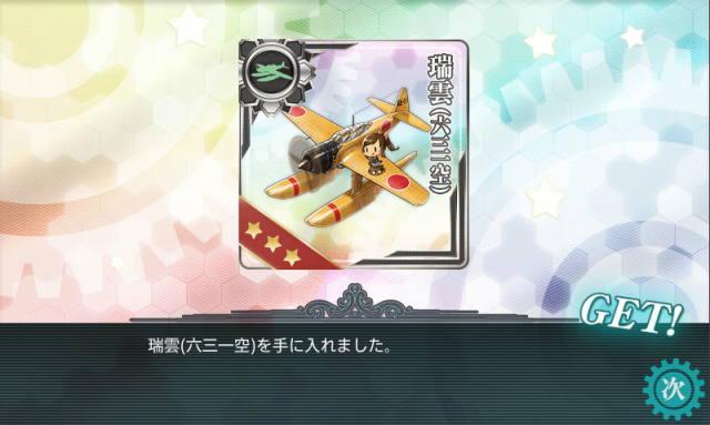 kancolle_20170212-192612159.png
