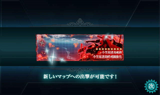 kancolle_20170212-192648016.png