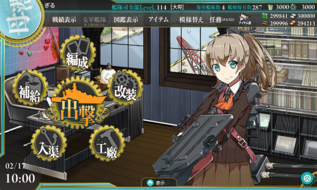 kancolle_20170217-100038952.png
