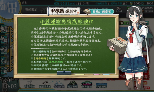 kancolle_20170217-100202204.png