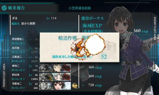 kancolle_20170217-184917947.png