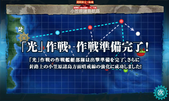 kancolle_20170217-190533865.png