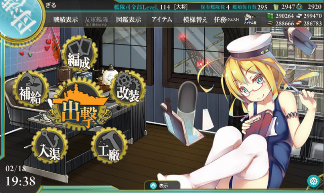 kancolle_20170218-193840857.png