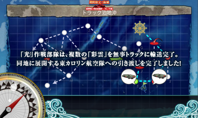 kancolle_20170218-202915475.png