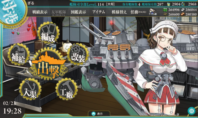 kancolle_20170223-192816629.png