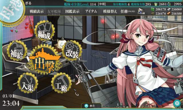 kancolle_20170301-230443407.png