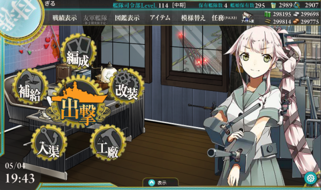 kancolle_20170504-194340532.png