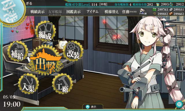 kancolle_20170505-190007415.png