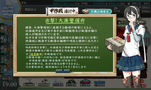 kancolle_20170505-190024784.png