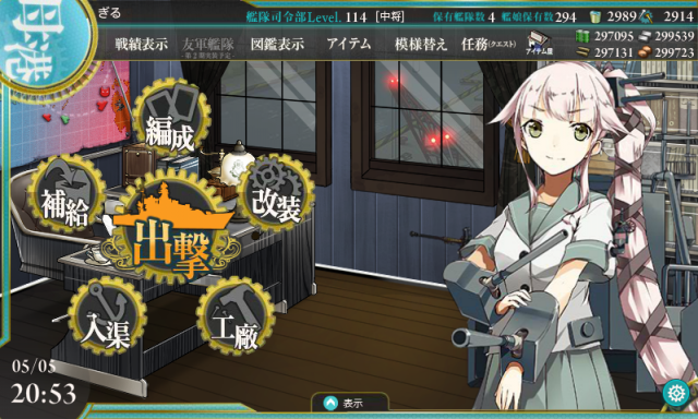 kancolle_20170505-205311244.png