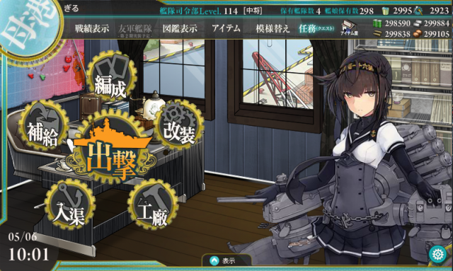 kancolle_20170506-100152178.png