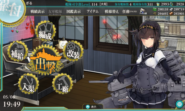 kancolle_20170506-194922799.png