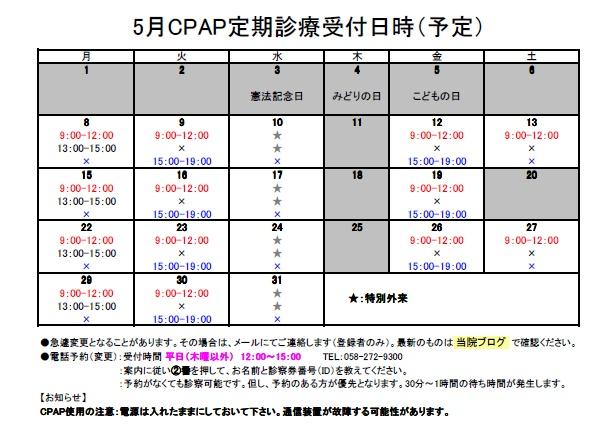2017年5月CPAP定期診療受付日時
