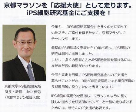 危機期京都マラソンを走る山中伸弥さん
