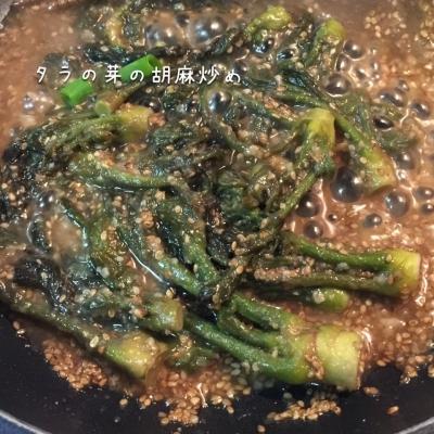 タラの芽の胡麻味噌炒め