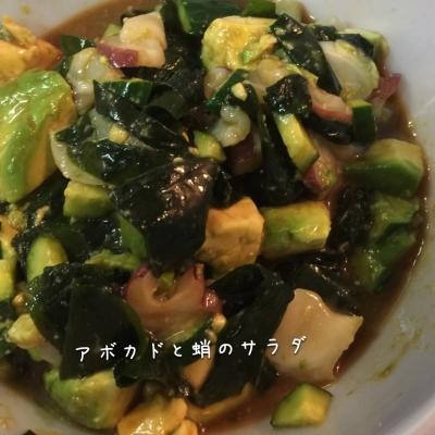 アボカドと蛸のサラダ