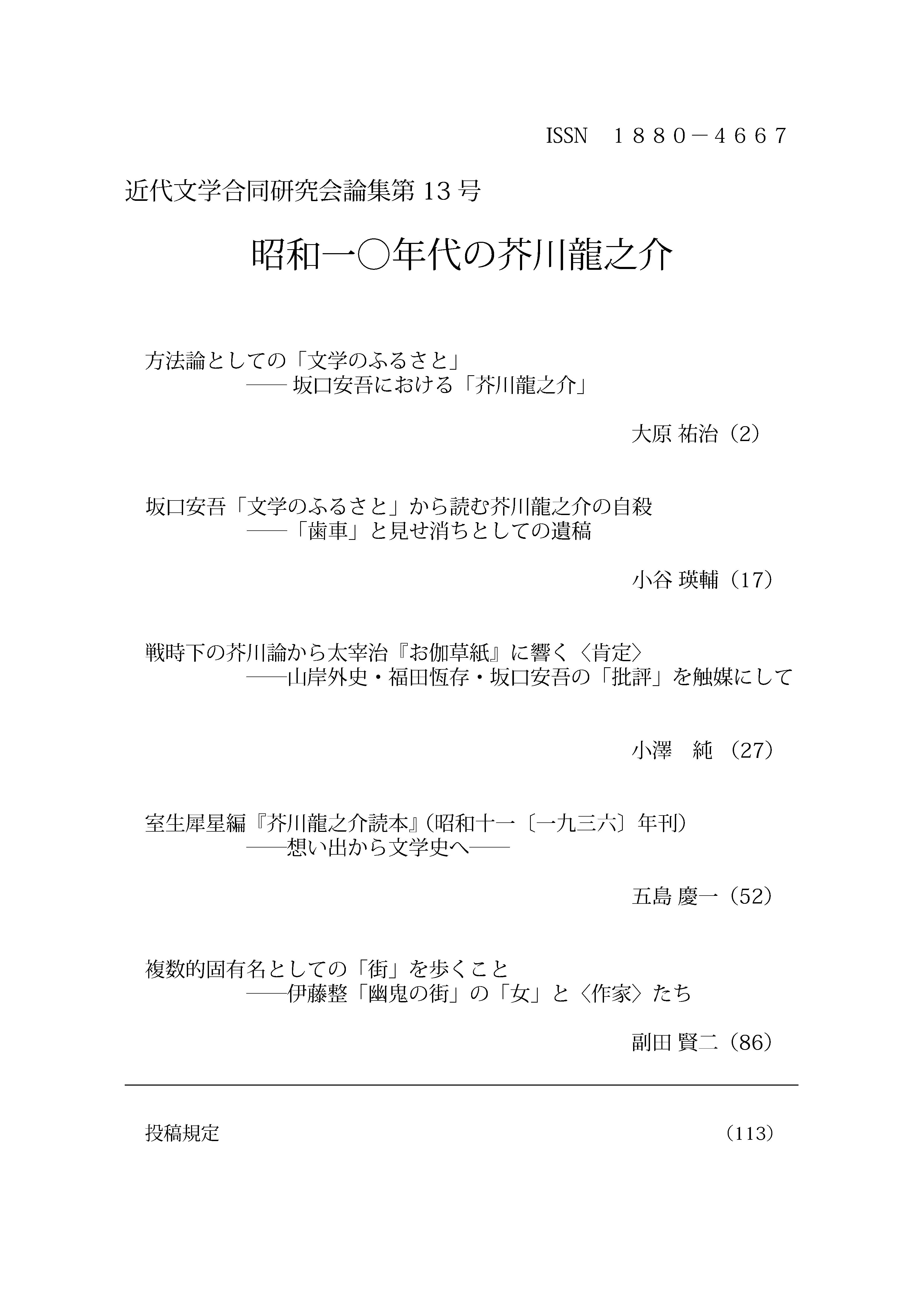 合同研論集13号表紙