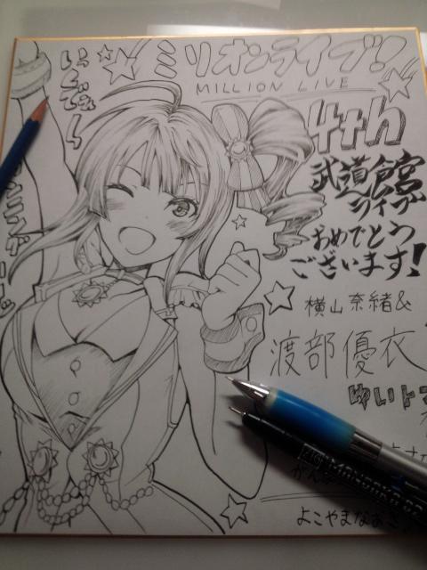 アイドルマスター【横山奈緒】