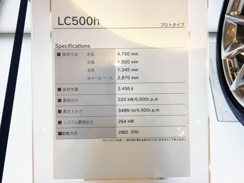 2017-02-09_Lexus-LC500h_08
