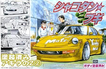 AOSHIMA-AKIRAs-Z-S30Z