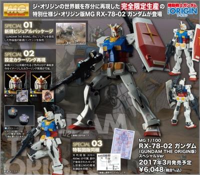 MG RX-78-02 ガンダム (GUNDAM THE ORIGIN 版) スペシャルエディションの商品説明画像