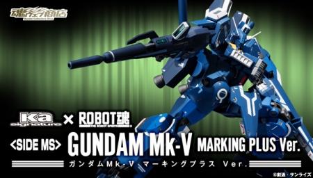 ROBOT魂(Ka signature) 〈SIDE MS〉 ガンダムMk-V マーキングプラス Ver. b