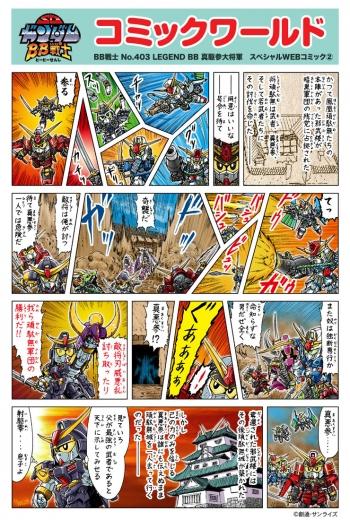BB戦士 No.403 LEGEND BB 真駆参大将軍 スペシャルWEBコミック第2弾