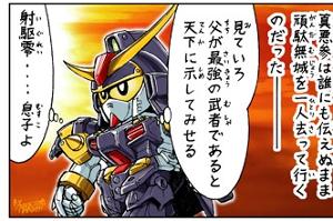 BB戦士 No.403 LEGEND BB 真駆参大将軍 スペシャルWEBコミック第2弾t