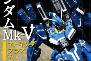 ROBOT魂(Ka signature) ガンダムMk-V マーキングプラス Ver. t (2)
