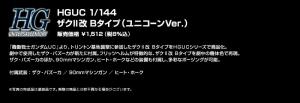 HGUC ザクII改 Bタイプ(ユニコーンVer.)の商品説明画像06