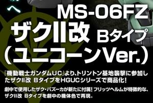 HGUC ザクII改 Bタイプ(ユニコーンVer.)の商品説明画像03