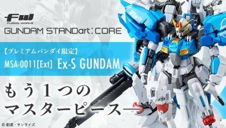 FW GUNDAM STANDart:CORE Ex-S GUNDAM【プレミアムバンダイ限定】b