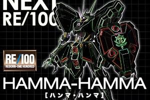 RE100 ハンマ・ハンマt