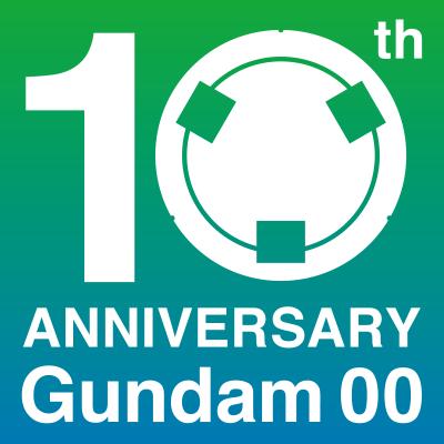 『機動戦士ガンダム00』10周年