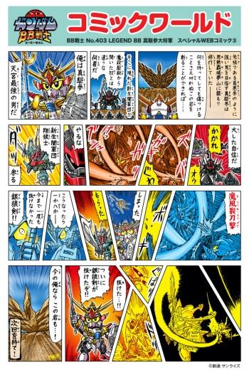 BB戦士 No.403 LEGEND BB 真駆参大将軍 スペシャルWEBコミック第3弾