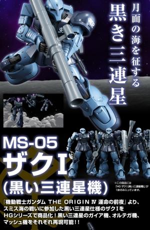 HG MS-05 ザクI(黒い三連星機)の商品説明画像3