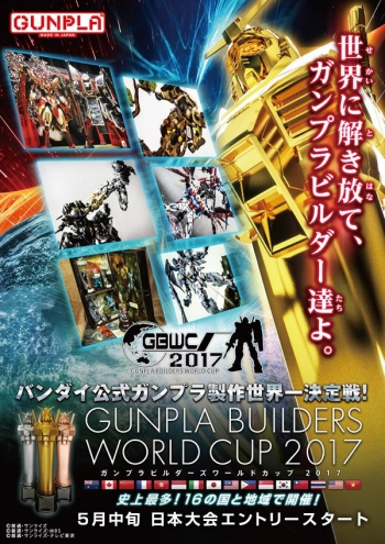 GUNPLA BUILDERS WORLD CUP 2017 日本大会