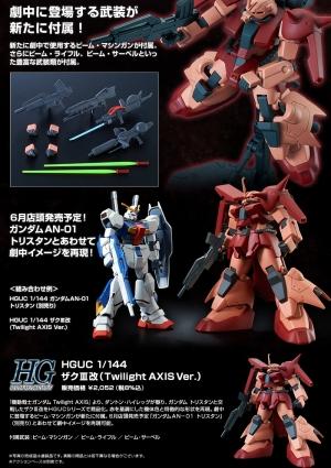 HGUC ザクIII改 (Twilight AXIS Ver.)の商品説明画像4