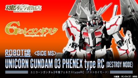 【抽選販売】ROBOT魂 〈SIDE MS〉 ユニコーンガンダム3号機 フェネクス type RC(デストロイモード)b