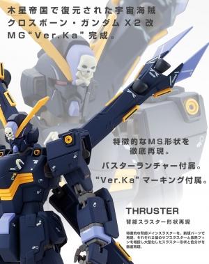 MG クロスボーン・ガンダムX2改 Ver.Kaの商品説明画像2