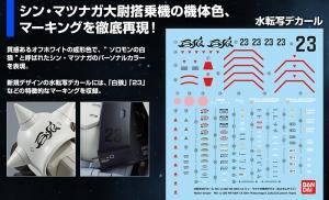 MG MS-06R-1A シン・マツナガ専用ザクII(カスタムタイプ)の商品説明画像5