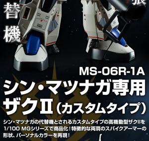 MG MS-06R-1A シン・マツナガ専用ザクII(カスタムタイプ)の商品説明画像2